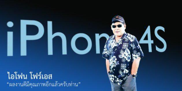 iphone4s-spec
